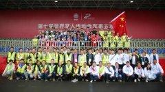 肩负使命 砥砺前行|赛尔乐虎国际平台圆满完成武汉军运会、
