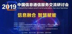 """赛尔乐虎国际平台荣获2019年乐虎国际平台服务行业""""最受欢迎雇主"""""""