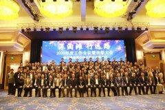 赛尔乐虎国际平台召开2020年度工作会议暨表彰大会